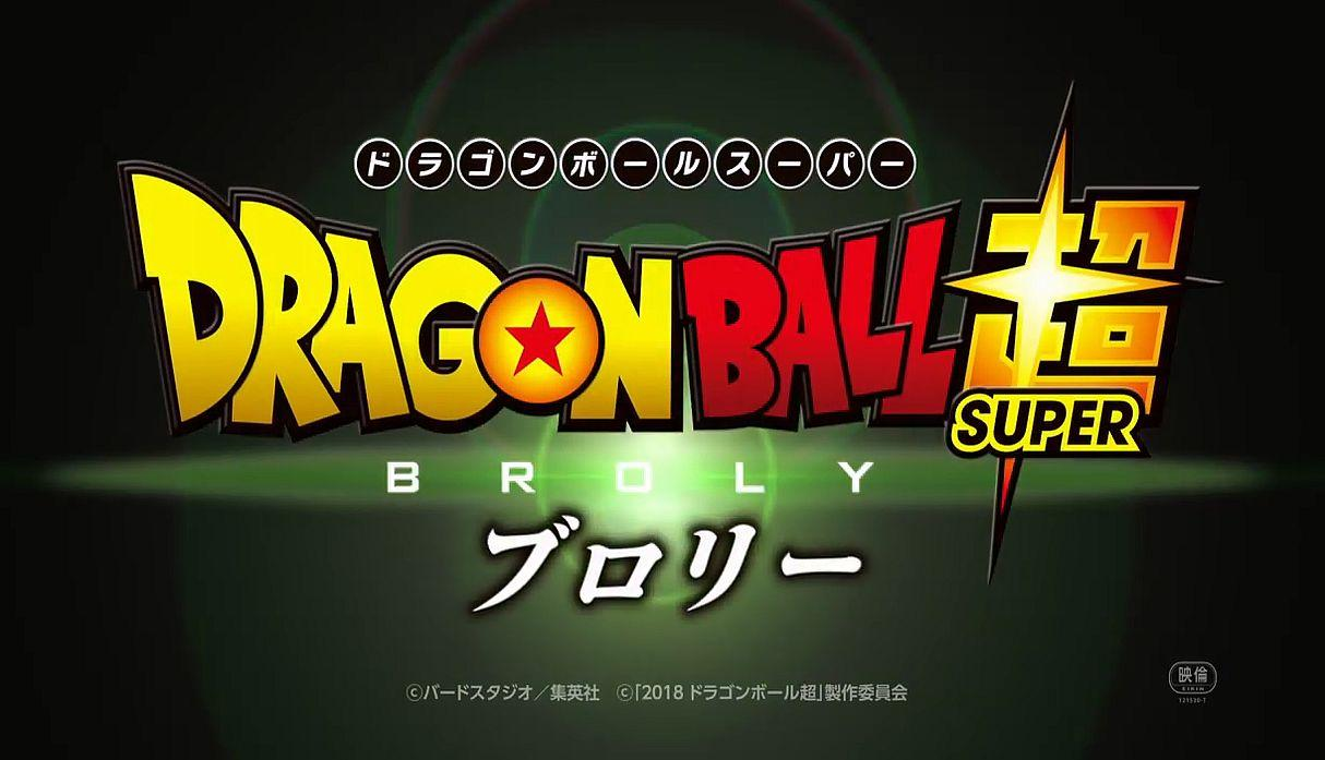Dragon Ball Super Brolly 2019